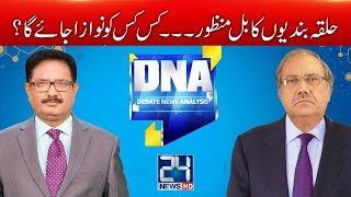 NA mein Kya Khichdi pak rahi hai? | DNA | 16 November 2017 | 24 News HD