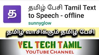 T2S Text to Voice Read Aloud Application Tutorial in Tamil  Text to