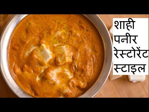 ऐसे शाही पनीर बनाओगे तो उंगली चाटते रह जाओगे   Restaurant Style Shahi Paneer Recipe in Hindi