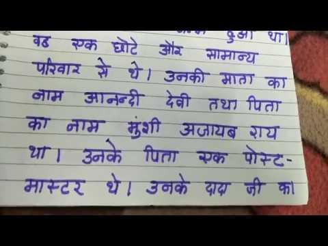Munshi Premchand ji ki jivani Lekin in Hindi vyakaran in excellent channel by ritashu