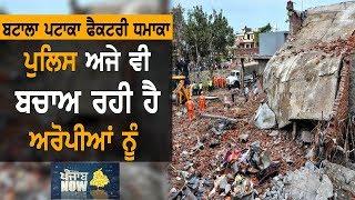 Batala Incident | ਢਿੱਲੀ ਐੱਫ਼.ਆਈ.ਆਰ. ਕਾਰਣ ਪੁਲਿਸ 'ਤੇ ਸਵਾਲੀਆ ਨਿਸ਼ਾਨ | Punjab Now