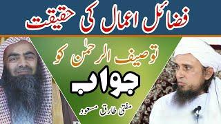 Tauseef ur Rehman ko jawab by Mufti Tariq Masood fazail e amaal Ki Haqeeqat