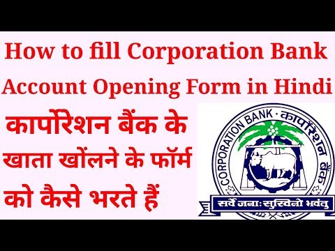 How to fill Corporation Bank Account Opening Form in Hindi