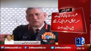 Incompetent Indian Army Chief Threatens Pakistan with Surgical Strikes | 24 News HD