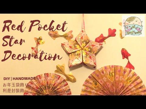 DIY Red Pocket Star Decorお年玉袋飾り 利是封裝飾 CNY Handmade Decor Crafts