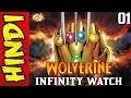Infinity Watch Wolverine 1 The Truth Marvel Comic In Hindi ComicVerse mp3