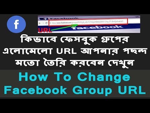 How to Change Facebook Group URL /কিভাবে ফেসবুক গ্রুপের এলোমেলো URL আপনার পছন্দ মতো তৈরি করবেন দেখুন