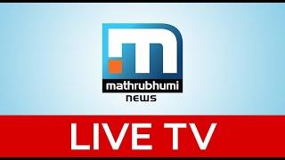 Mathrubhumi News Live TV | Malayalam News Live | Kerala News | മാതൃഭൂമി ന്യൂസ് ലൈവ്