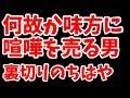 【NIC vs YOUフレ戦】裏切り者ちはや、無事爆死!(1/3)