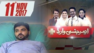 Laalchi Shohar | Emergency Ward | SAMAA TV | 11 Nov 2017