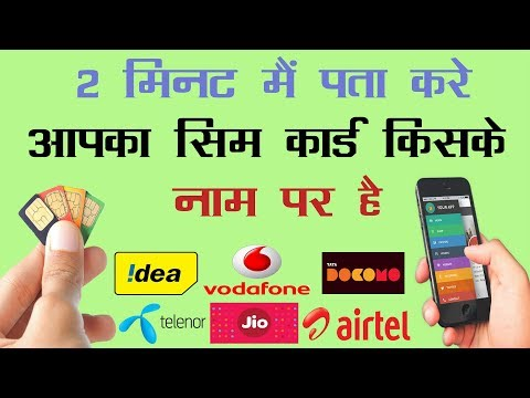 How to Know Sim Card Owner Name in 2 Minutes  |  Check Sim Card Details | Find Mobile Number Details