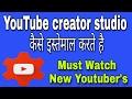 YouTube creator studio क्या है कैसे Help करता है New Youtuber's की