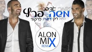 עומר אדם ומשה פרץ - היא רק רוצה לרקוד (Alon Mix Remix)