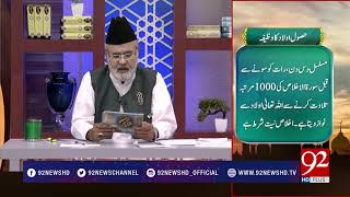 Quote | Hazrat Ali (RA) | 15 August 2018 | 92NewsHD
