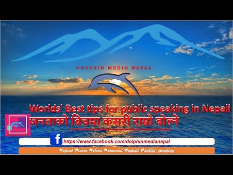 Worlds' Best tips for public speaking in Nepali जनताको बिचमा कसरी राम्रो बोल्ने