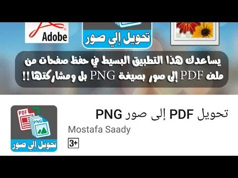 إزاي تحول صفحات ملف PDF إلى صور PNG بطريقة سهلة؟