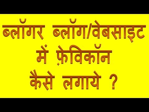 How to add favicon in blogger website in Hindi | Blogger blog ya website me favicon kaise lagaye