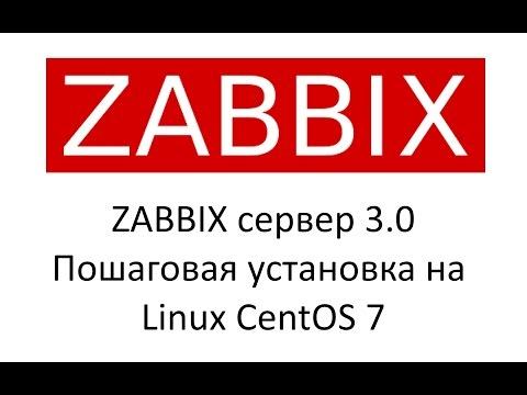 ZABBIX Сервер 3.0, Пошаговая установка на Linux CentOS 7