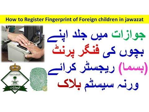 How to Register Fingerprint Busma of Foreign children in saudi jawazat complete Method Urdu hindi