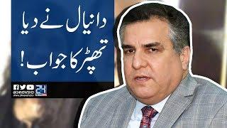 Bad traits are part of PTI: Daniyal Aziz   24 News HD