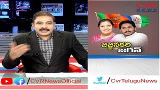 మా టార్గెట్ వైసీపీనే…? | Why BJP Targets CM YS Jagan | CVR News