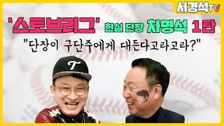 """스토브리그 현실단장 차명석 """"단장이 구단주에게 대든다고라고라?""""(서경석TV EP.126)"""