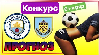 ✅ Манчестер Сити - Бёрнли | Конкурс | Прогноз | Женская ставка