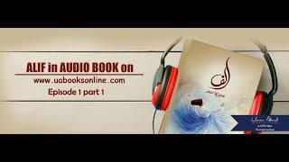 Alif by Umera Ahmed - Episode 1 Part 1 - Audio Book