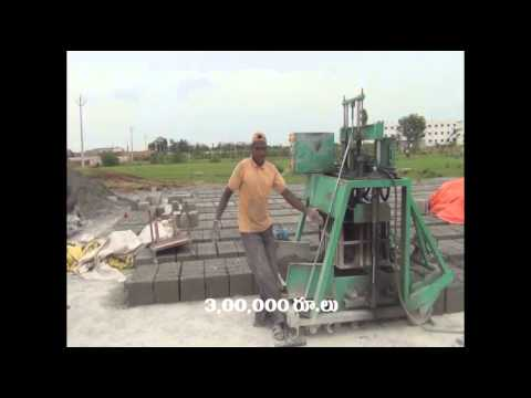 Cement brick making - Business video (Telugu)