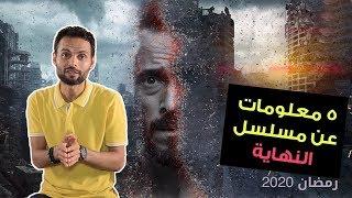 5 معلومات عن مسلسل النهاية .. يوسف الشريف سيقلب الدراما في مسلسلات رمضان 2020