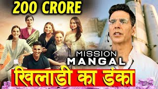 Mission Mangal 200 करोड़ का धमाका | Official Box Office | Akshay Kumar, Vidya Balan