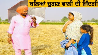 Baliyan chugan wali di life || new punjabi movies || new punjabi videos ||