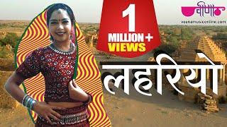 New Rajasthani Songs 2017 | Lehariyo HD Video | Best Seema Mishra Songs