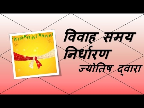 कब होता है विवाह? (Find the Timing of marriage) | Vedic Astrology | हिंदी (Hindi)
