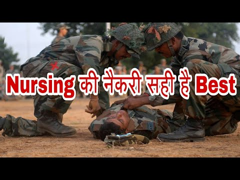 Soldier Nursing Assistant पुरी जान कारी indian Army Join कर नै की in hindi all about details