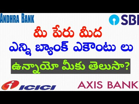 How many bank accounts on your name | How to check your Bank balance via missed call | Telugu Videos