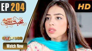 Pakistani Drama | Mohabbat Zindagi Hai - Episode 204 | Express Entertainment Dramas | Madiha