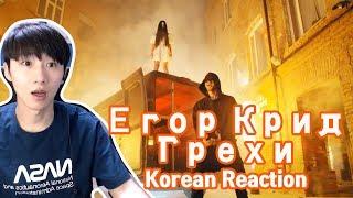 Егор Крид - Грехи 러시아음악 (Korean Reaction)