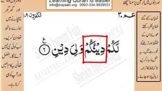 Quran in urdu Surah 109 Al Kafirun  006  Learn Quran translation in Urdu Easy Quran Learning 4