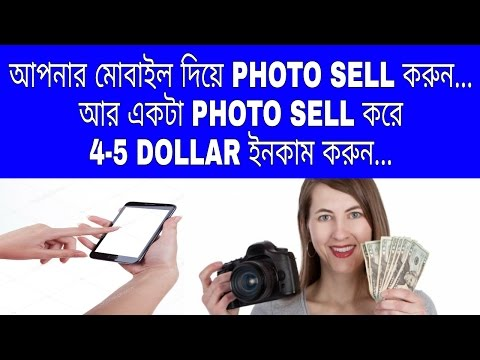 [BENGALI]How to Sell Your Photos Online & Earn Money in your android mobile