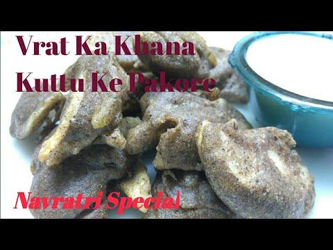 Vrat Ke Pakora - Kuttu ke pakora Recipe | Singhara Pakora Recipe | Navratri Special Recipe |