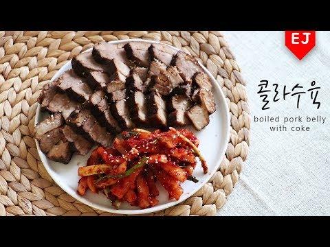 콜라수육 만들기!+무김치 콜라로 수육을!!!? how to make boiled pork belly  with coke 이제이레시피/EJ recipe