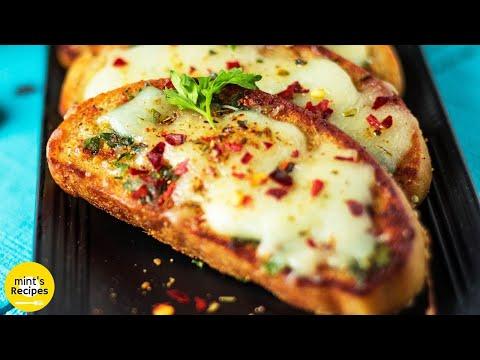 तवे पर बनाइये ये गार्लिक ब्रेड नाश्ते में | Cheese Garlic Bread Recipe