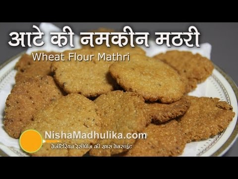 Wheat Flour Mathri recipe - Whole Wheat Namkeen Mathri Recipe