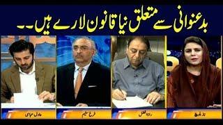 Aiteraz Hai | Adil Abbasi | ARYNews | 26 October 2018
