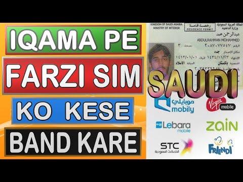 Cancel Unwanted/Extra Sim On Iqama || Hindi/Urdu || Saudi Arabia || Gulf Life