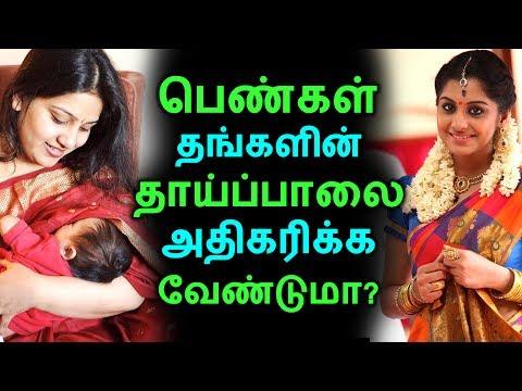 பெண்கள் தங்களின் தாய்ப்பாலை அதிகரிக்க வேண்டுமா?   Tamil Health Tips   Home Remedies   Latest News