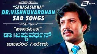 Sahasa Simha Dr.Vishnuvardhan – Sad Songs | Kannada Video Songs