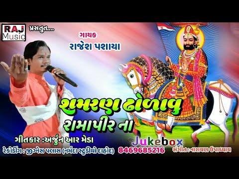Xxx Mp4 Rajesh Pasaya Gitkar Arjun R Meda Simran Bhawanipurpirna Raj Music Narmada Studio Adivasi Timli Timl 3gp Sex