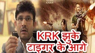 KRK  झुके भाई के आगे। Tiger Jinda hai पर KRK का बड़ा बयान। Salman khan PBH News